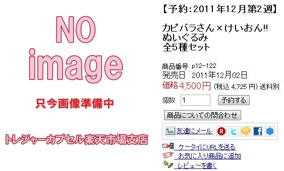 2011y08m10d_210852133.jpg