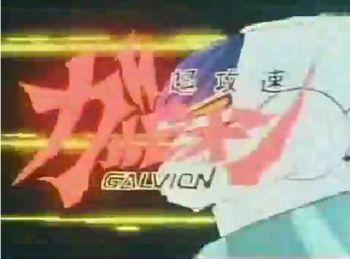 超攻速ガルビオン
