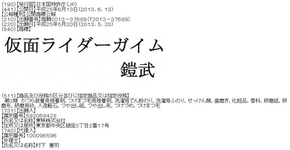 2013y06m13d_141345535.jpg