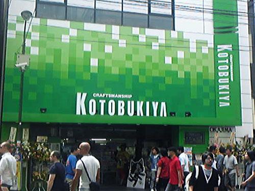 コトブキヤ