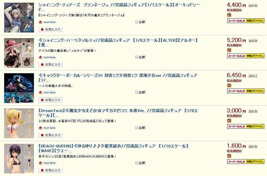 2014y08m29d_010909932.jpg