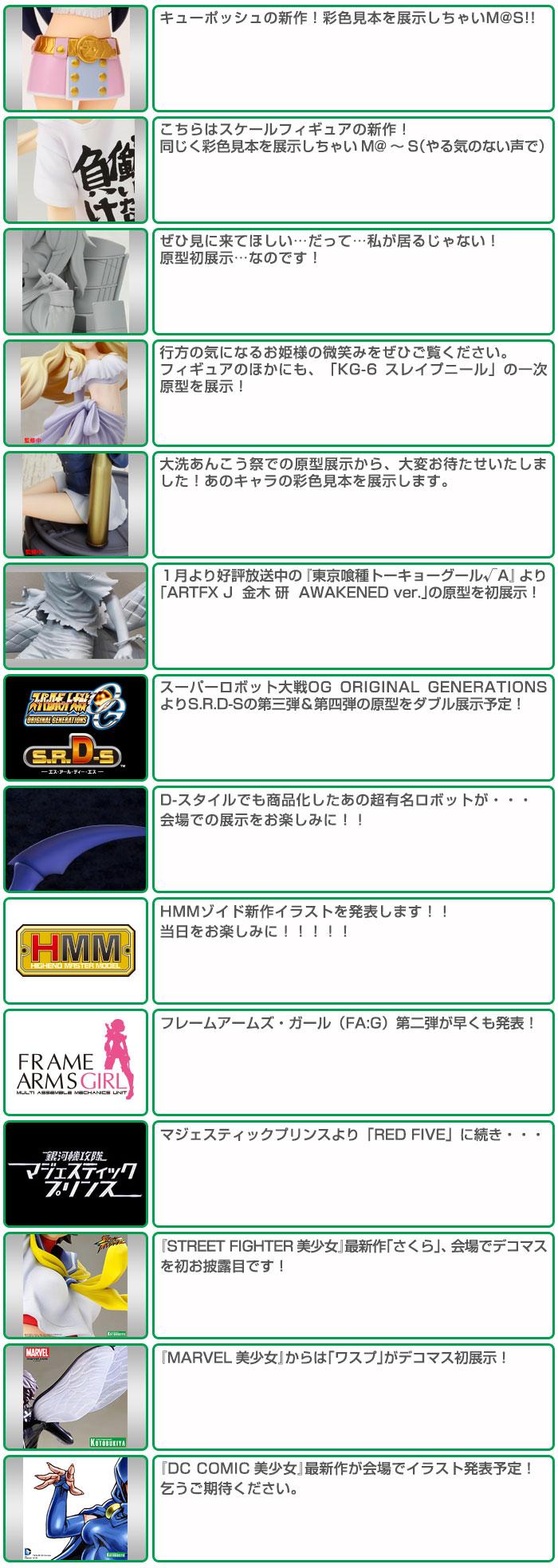 WF2015win_tsuika0204_021.jpg