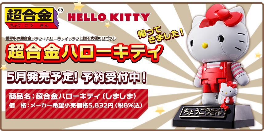 kitty_sm_mainvisual.jpg