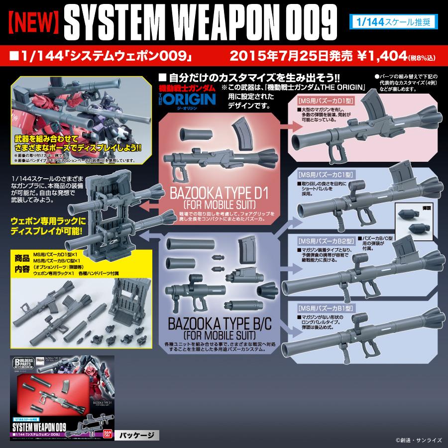 weapon009.jpg