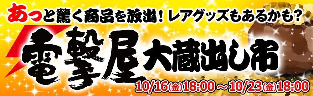 bnr_kuradashi1510_1000.jpg