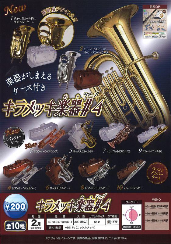 キラメッキ楽器#4