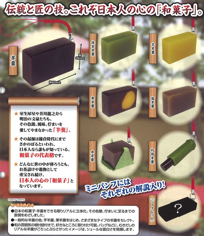 日本の和菓子 羊羹