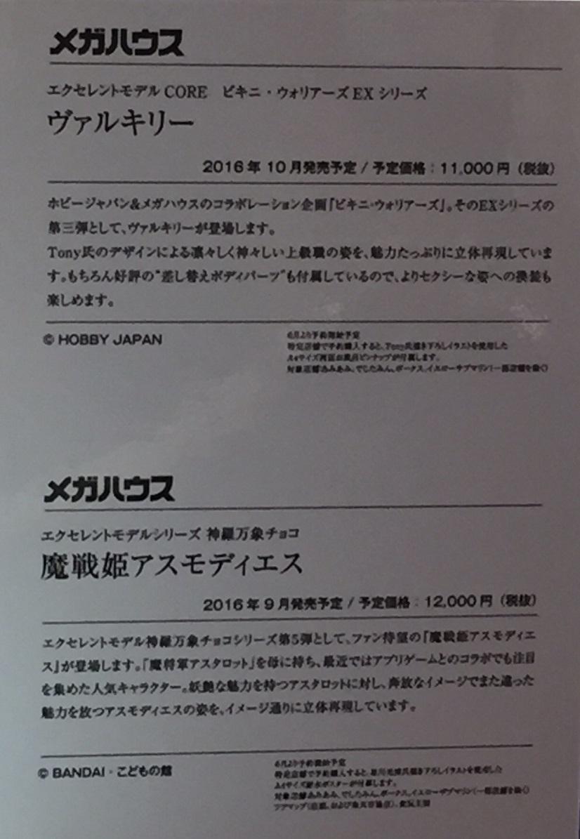 【メガホビEXPO2016春】「メガハウス(Part1)」フィギュア展示情報まとめ