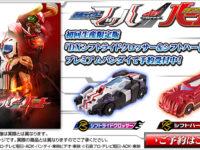20160608_drive-saga2_600x341bnr
