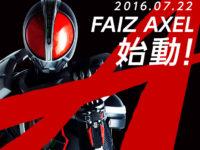 20160624_axel_01_pc