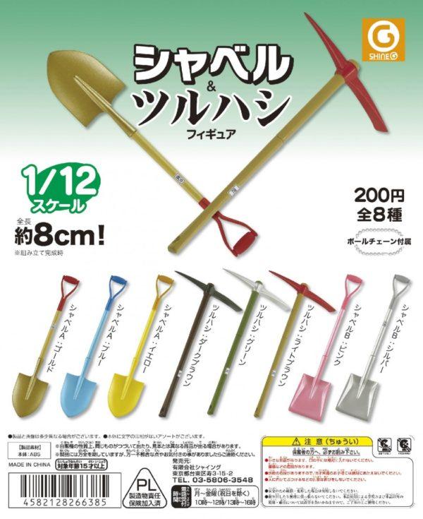 shaberu&turuhashi-1050x1286