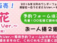 special_tomoka