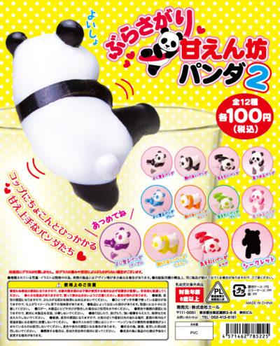 ぶらさがり甘えん坊パンダ2