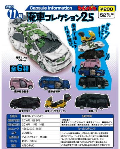 廃車コレクション2.5