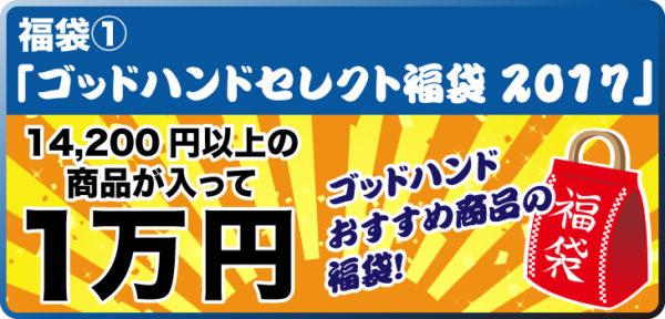 fuku2017-1-banner