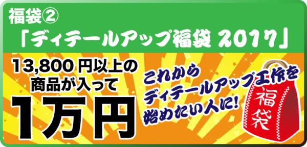 fuku2017-2-banner