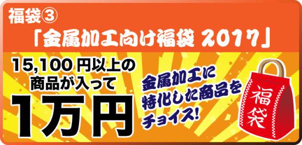 fuku2017-3-banner