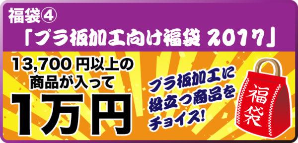 fuku2017-4-banner