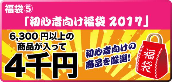 fuku2017-5-banner