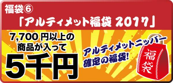 fuku2017-6-banner