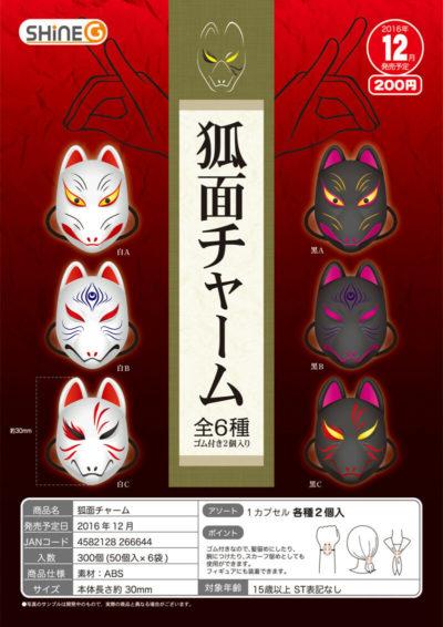 1月へ延期※【Z12】狐面チャーム