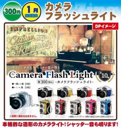 カメラフラッシュライト