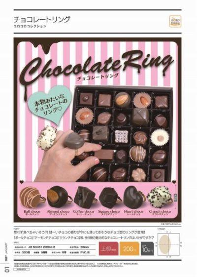 チョコレートリング