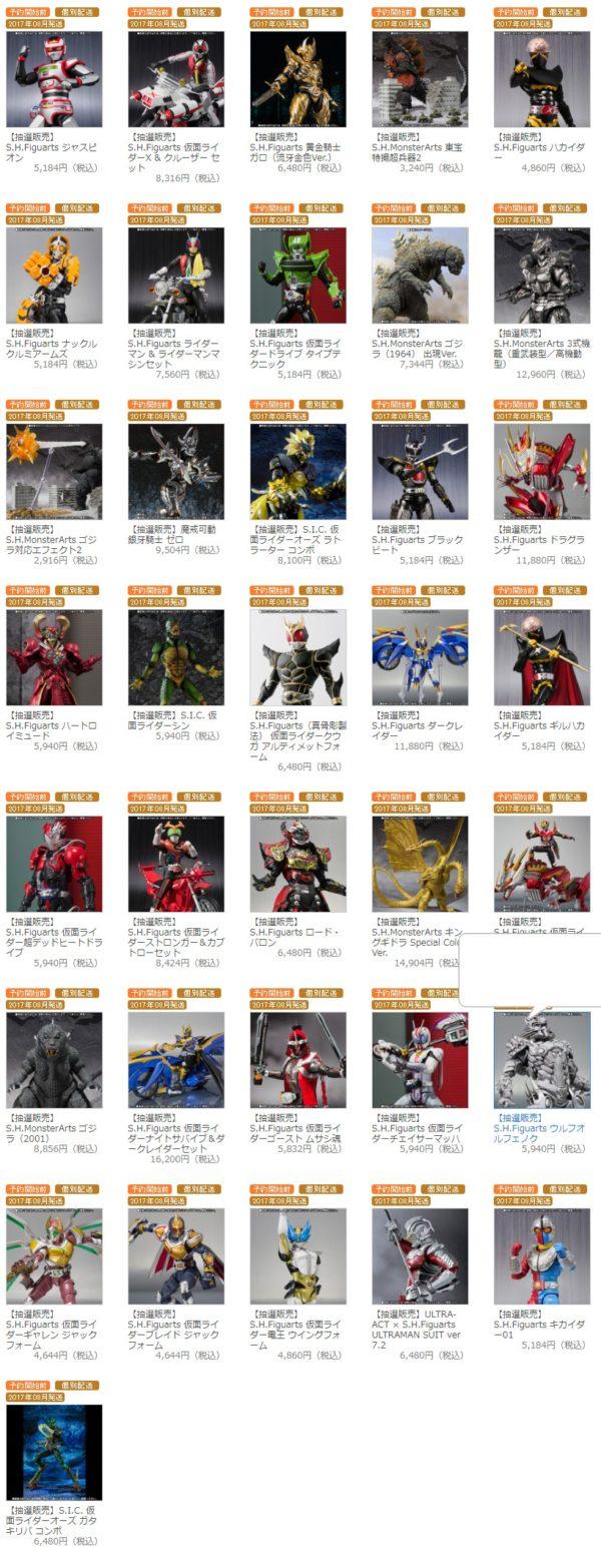 『仮面ライダーゼロワン』DX飛電ゼロワンドライ …