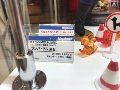 【機動戦士ガンダム】RAHDXG「ランバ・ラル」フィギュア 再販決定