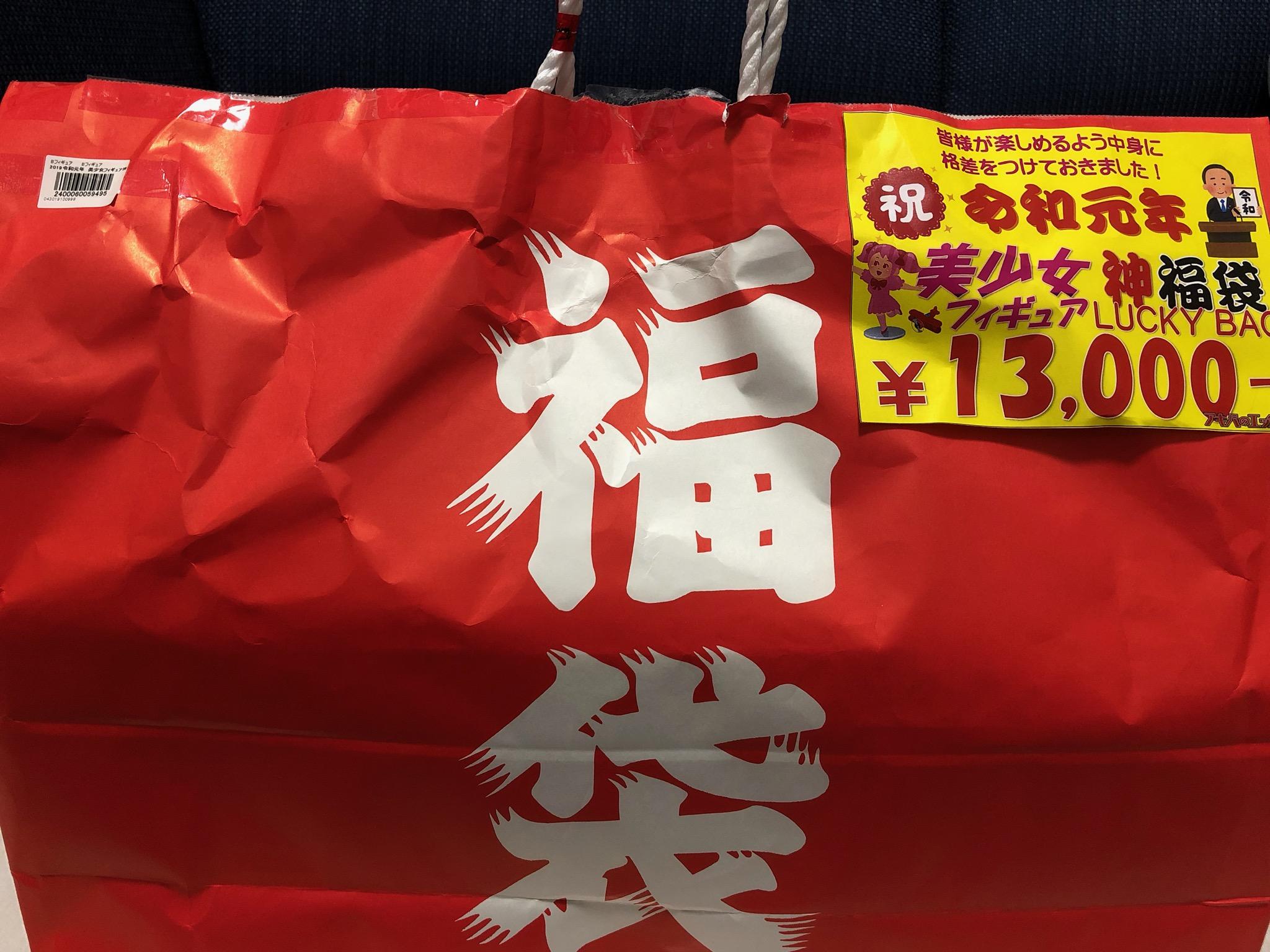 福袋 | Fig速-フィギュア・プラモ 新作ホビー情報まとめ