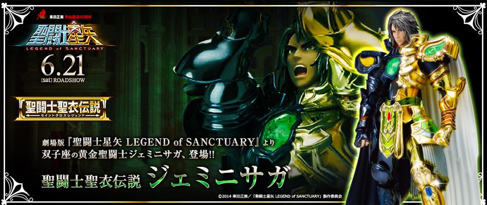 20140620_legend_saga.jpg
