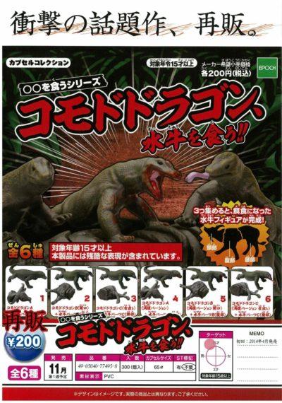 《再販》○○を食うシリーズ コモドドラゴン、水牛を食う!!