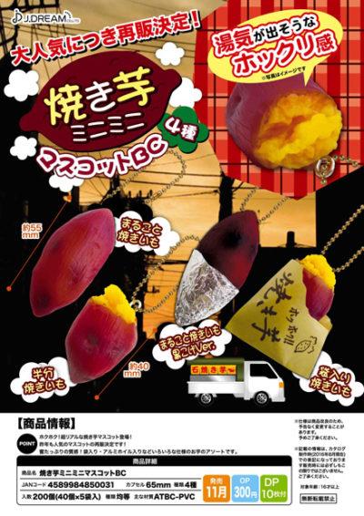 《再販》焼き芋ミニミニマスコットBC