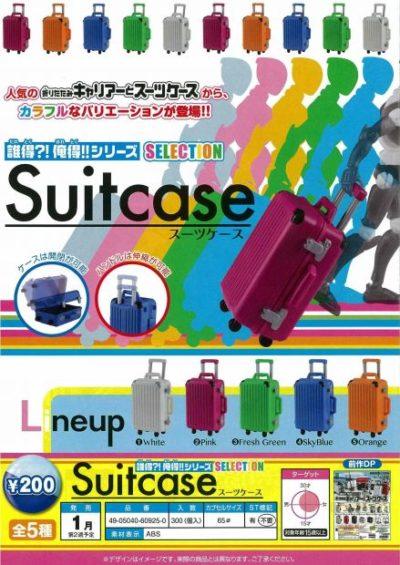 誰得?!俺得!!シリーズSELECTION スーツケース