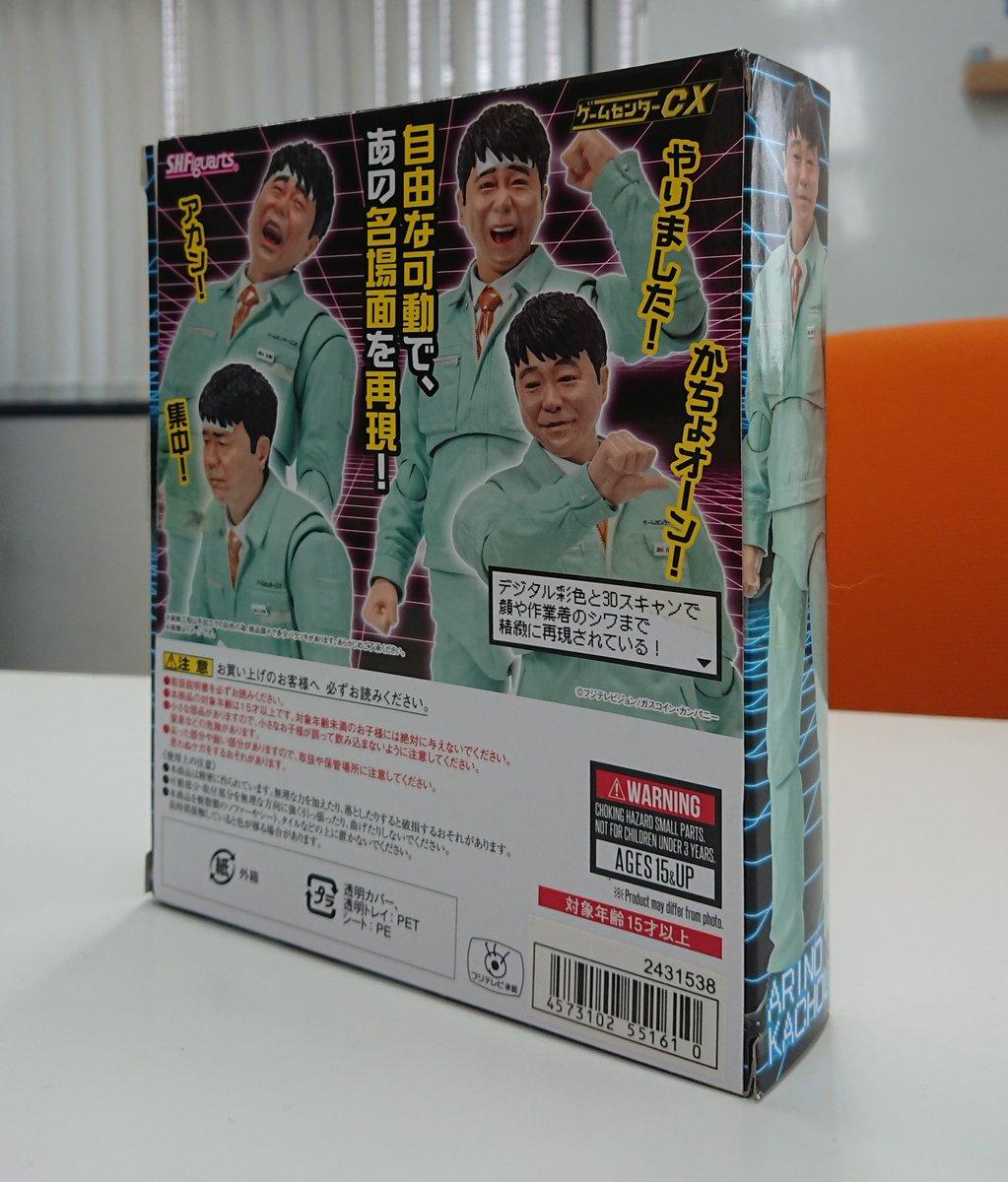 ゲームセンターcx 251